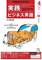 NHKラジオ 実践ビジネス英語 2014年 4月号 [雑誌] (NHKテキスト)