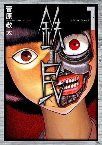 【苦手な人は閲覧注意】暑い夏にひやっと…。菅原敬太先生による異色のホラー漫画『鉄民』
