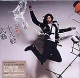 十八般武藝 The 18 Martial Arts 台湾盤