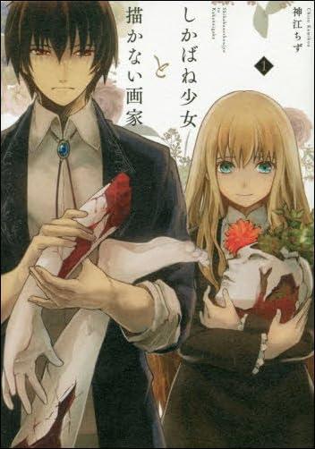 しかばね少女と描かない画家 1 (IDコミックス ZEROーSUMコミックス)