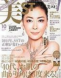 美ST (ビスト) 持てちゃうサイズ 2014年 10月号 [雑誌]