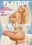 Playboyのセクシー・ランジェリー 2 [DVD]