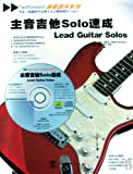 A Speed-up of Lead Guitar Solo - CD + Textbook (Chinese Edition)