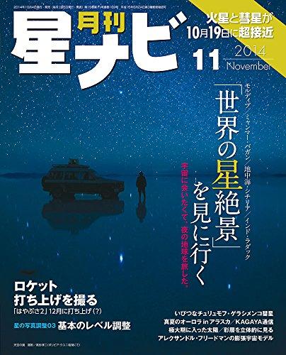 月刊 星ナビ 2014年 11月号 [雑誌]