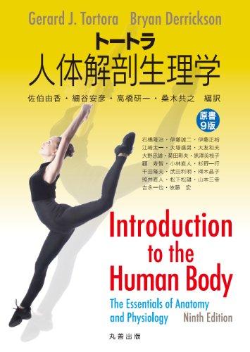 トートラ人体解剖生理学 原書9版 -