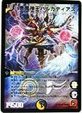 デュエルマスターズ 悪魔神王バルカディアス スーパーレア (特典付:プロモーションカード、希少カード画像) 《ギフト》