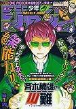 週刊少年ジャンプ 2012年5月28日号 NO.24