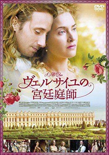 ヴェルサイユの宮廷庭師 [DVD]