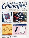 趣味のカリグラフィーレッスン 2014年 7/23号 [分冊百科]