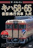 ザ・ラストラン キハ58・65 復活!急行列車 九州[DVD]
