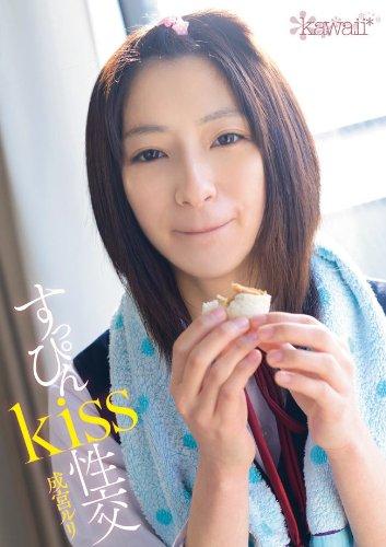 すっぴんkiss性交 成宮ルリ kawaii [DVD]