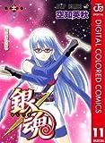 銀魂 カラー版 11 (ジャンプコミックスDIGITAL)