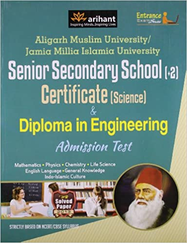 Admission paper for sale amu previous year
