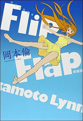 Flip Flap 新装版  ヤングジャンプコミックス