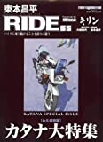 東本昌平RIDE65 (Motor Magazine Mook)