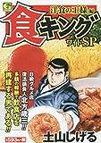 食キングワイドSP 洋食の王様編 (Gコミックス)