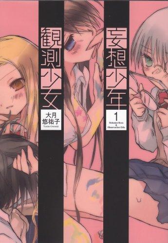 妄想少年観測少女 1 (電撃コミックス)