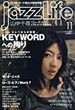 jazz Life (ジャズライフ) 2009年 11月号 [雑誌]
