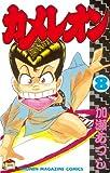 カメレオン(8) (講談社コミックス―Shonen magazine comics (1731巻))