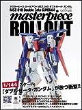 マスターピース ロールアウト MSZ-010 ダブルゼータ・ガンダム