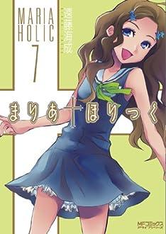 まりあ†ほりっく 7 (MFコミックス アライブシリーズ)