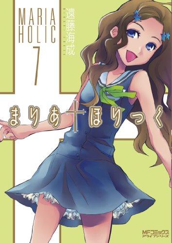 まりあ†ほりっく (7)