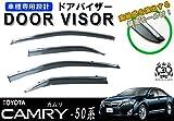 【説明書付】 トヨタ カムリ ハイブリッド 50系 メッキモール ドアバイザー サイドバイザー /取付金具付