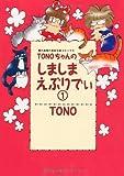Tonoちゃんのしましまえぶりでぃ 1 (眠れぬ夜の奇妙な話コミックス)