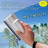 両面ガラスクリーナー (強力磁石で窓ガラスを挟んで両面を一気に掃除!)