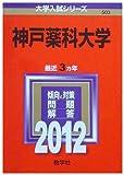 神戸薬科大学 (2012年版 大学入試シリーズ)
