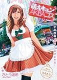 萌えキュン AKIBAコス [DVD]