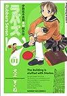 ラバーズ7 第1巻 2003年09月19日発売