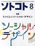 SOTOKOTO (ソトコト) 2014年 08月号 [雑誌]