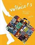VOYAGE! 3―世界のユニークなモノ、たのしいコト探して、いつでも旅の途中