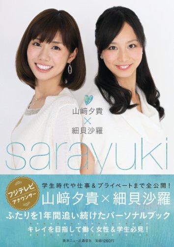 「sarayuki」 (TOKYO NEWS MOOK 319号)