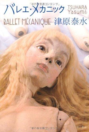 バレエ・メカニック (ハヤカワ文庫JA)
