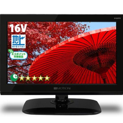 【エコポイント対象商品】 digi MOTION 16V型 液晶テレビ 薄型 地上デジタル ハイビジョン液晶TV 16インチ DT-1602K
