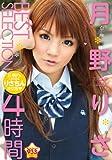 月野りさ  BEST SELECTION 4時間 [DVD]