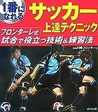 1番になれるサッカー上達テクニック―フロンターレ式試合で役立つ技術&練習法