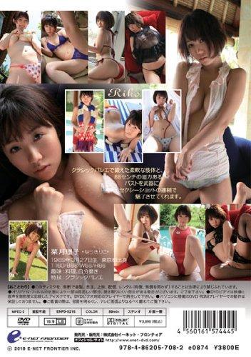 菜月理子 恋想ナッキー [DVD]