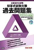 公認会計士試験 短答式試験 過去問題集 2014年度