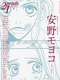 prints (プリンツ) 21 2009年秋号 特集・安野モヨコ [雑誌]