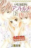 いちごの王子とアントルメ(3) (別冊フレンドコミックス)