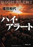 ハイ・アラート (徳間文庫)