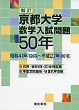 京都大学 数学入試問題50年 新訂: 昭和41年(1966)~平成27年(2015)