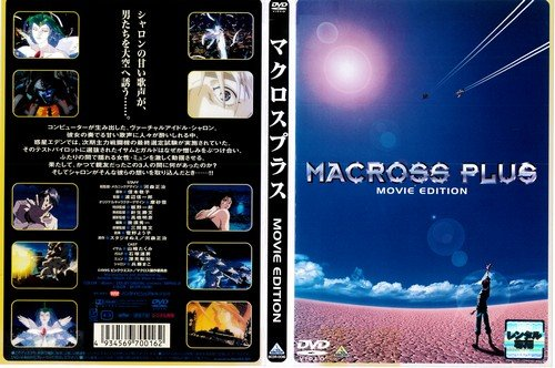 MACROSS PLUS マクロスプラス MOVIE EDITION  [DVD]