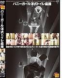バニーガール洋式トイレ盗撮 [DVD]