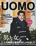 UOMO(ウオモ) 2017年 01 月号 [雑誌]