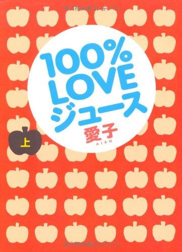 100%LOVEジュース(上)