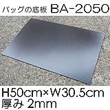 【INAZUMA】 ハサミで切れるバッグの底板 50cm×30.5cm 1枚入 2mm厚 ベルポーレン BA-2050 #26黒